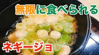 ネギのアヒージョ|kakeruの酒場さんのレシピ書き起こし