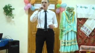 Поет Эдуард Насыров 'Яшьлегебез чэчэк атканда' с. Килимово