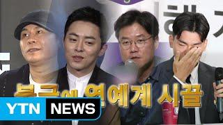 [영상] 10대 밴드 폭행 피해...염문설로 난처한 '3석' / YTN