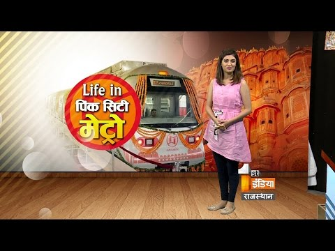 Life In Pink City Metro- Special Program || First India News Rajasthan