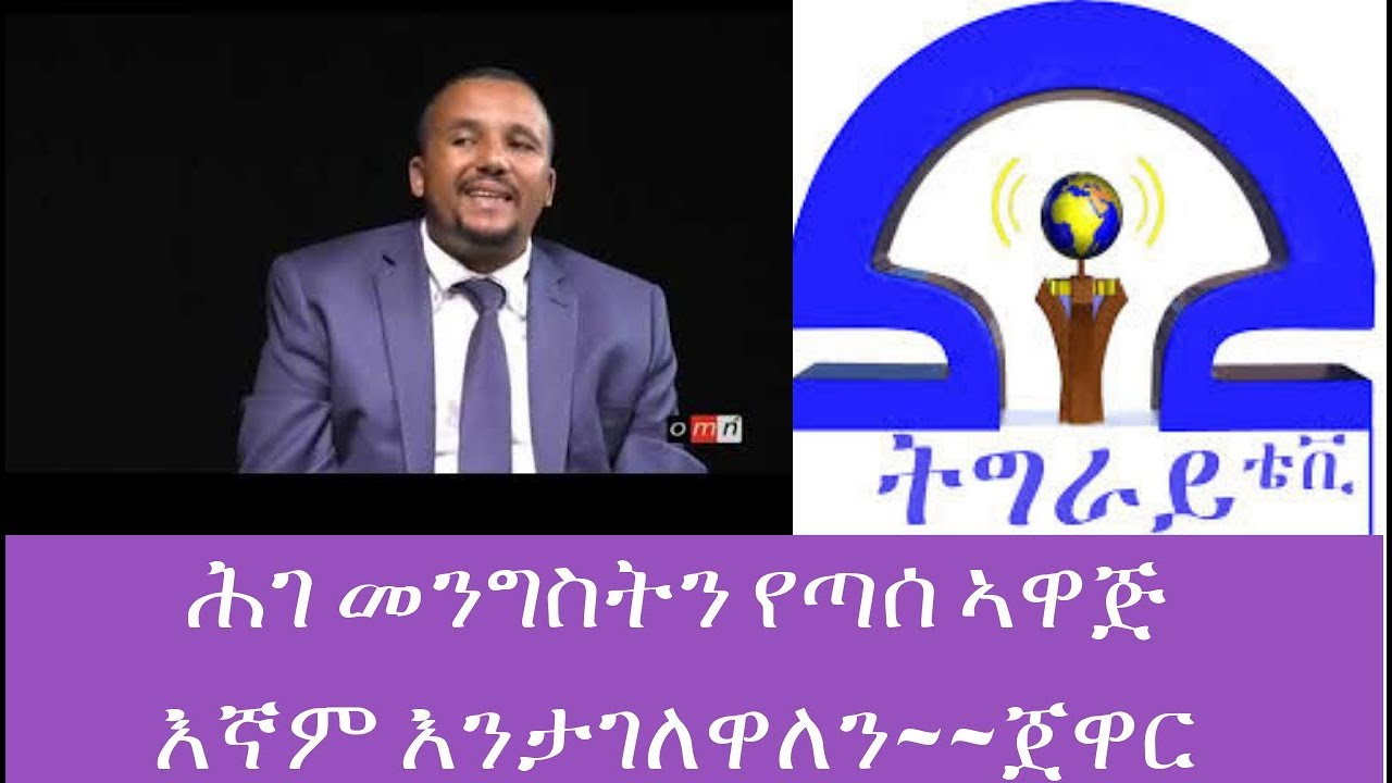 News Magazine Jawar Mohammed - ሕገ-መንግስትን የጣሰ አዋጅ እኛም እንታገለዋለን