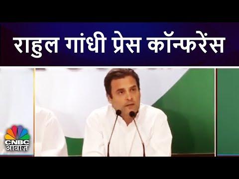 राहुल गांधी प्रेस कॉन्फरेंस | Rahul Gandhi Press Conference LIVE | CNBC Awaaz