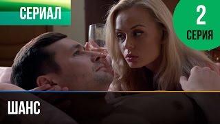 ▶️ Шанс 2 серия - Мелодрама | Смотреть фильмы и сериалы - Русские мелодрамы