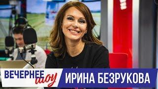 Ирина Безрукова в Вечернем шоу с Аллой Довлатовой / Ирина Безрукова об ООН и «Последнем Герое»