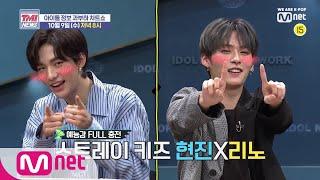 Mnet TMI NEWS [예고] 스키즈 개인기 대방출☆ 저작권 부자 아이돌 & 끼부자 아이돌 순위 공개! …