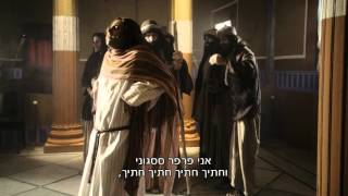 היהודים באים - עונה 2 - פרק 10