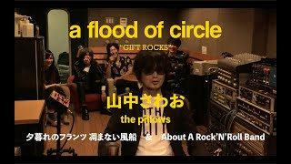【GIFT ROCKS -Movie-】山中さわお(the pillows) × a flood of circle