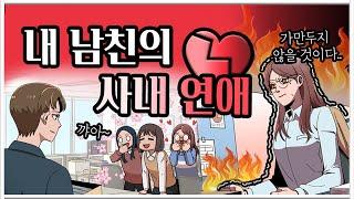 [홍카페] 내 남친의 사내 연애 #회사 #사내연애 #남…