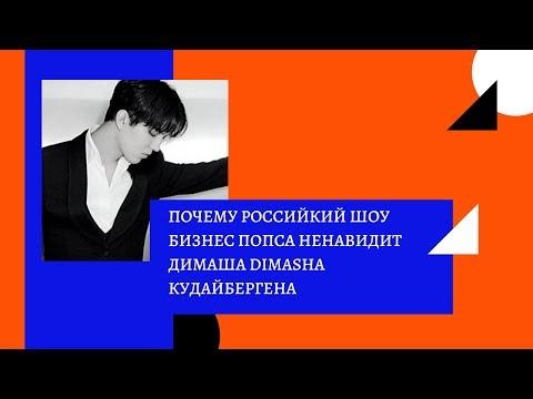 Почему Российкий шоу бизнес  попса ненавидит Димаша Dimasha Кудайбергена