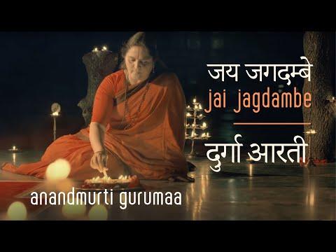 Jai Jagdambe | Shri Durga Aarti | Anandmurti Gurumaa