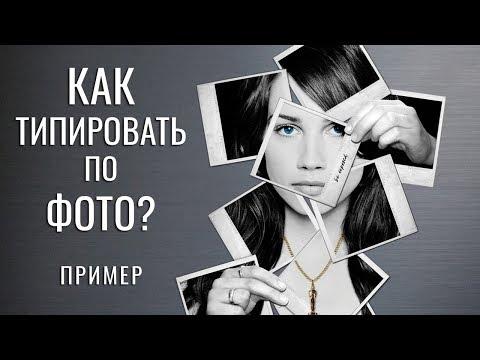 КАК ТИПИРОВАТЬ ПО ФОТО? / ПРИМЕР