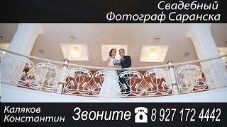 Свадебная фотосессия, фотосъёмка в Саранске