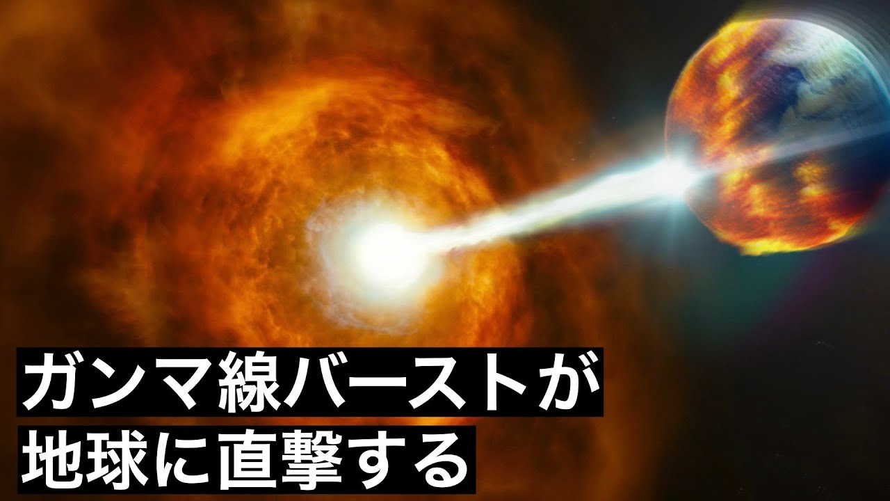 【来襲】ガンマ線バーストが地球を襲うとどうなるのか?
