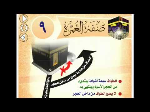 كتاب صفة العمرة pdf