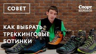 видео Как правильно выбрать обувь для треккинга?