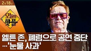 [핫플]엘튼 존, 폐렴으로 공연 중단…'눈물 사과' |…