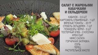 Салат с жареными кабачками и сельдереем  / Салат из кабачков / Салат с сельдереем