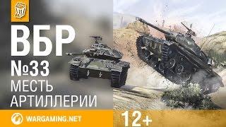 Моменты из World of Tanks. ВБР: No Comments №33 [WoT]