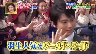 [ENG] Yuzuru's popularity & habits - part 1 (6.5.2017)