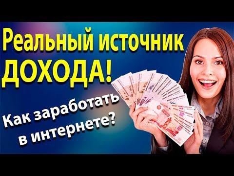 ПОМОГАЙ ЛЮДЯМ В ИНТЕРНЕТЕ И ЗАРАБАТЫВАЙ ОТ 1500$ В МЕСЯЦ