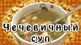 Чечевичный суп ★ чечевица рецепт