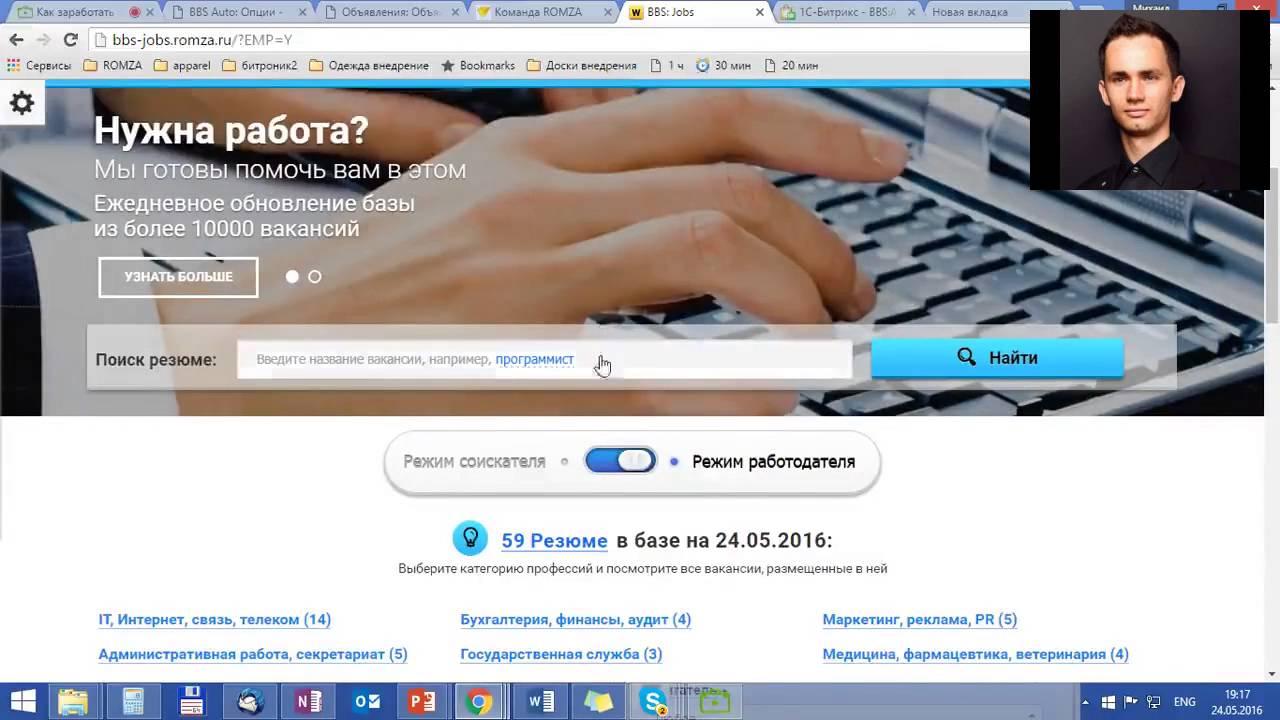 Доска объявлений как заработать в интернете заработать крупную сумму денег в интернете без вложений