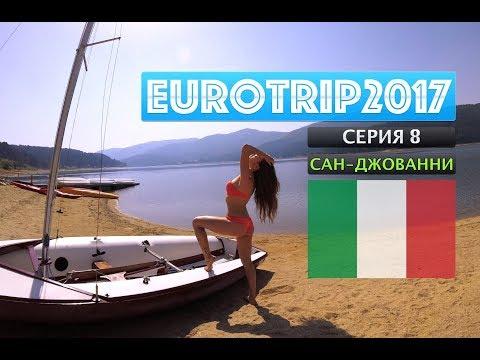 EUROTRIP 2017 | Серия №8: САН-ДЖОВАННИ ИН ФЬОРЕ | ЕВРОТУР 2017