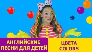 Английские песни для детей. Изучаем цвета. Учи английские пени для детей легко и весело