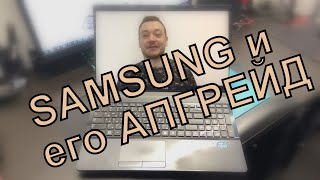Замена разъёма на ноутбуке Samsung и его Upgrade | ремонт компьютеров в Ростове-на-Дону