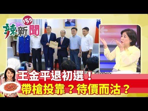 【辣新聞152】王金平退初選!帶槍投靠?待價而沽? 2019.06.06