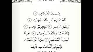 Murottal Surat Al Fatihah - Sheikh Akram Al Alaqmi
