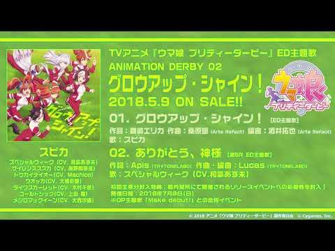 【ウマ娘 プリティーダービー 】TVアニメ 第5R ED主題歌「ありがとう、神様」試聴動画