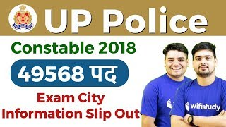 UP Police Constable 2018 | 49568 Posts Exam City Information Slip Out