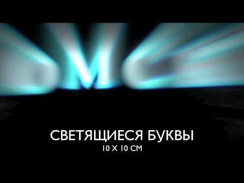 Неоновые буквы и эквалайзеры для авто - YouTube