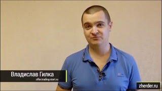 Жердер и партнеры Отзывы Владислав Гилка Форекс