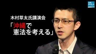 木村草太氏講演会 「沖縄で憲法を考える」(音声)