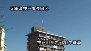 神戸明泉寺テレビ中継局