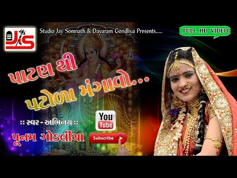 Patan Thi Patola Mangavo - Poonam Gondaliya Dj Garba - Navratri Special 2017 - Full Hd Video