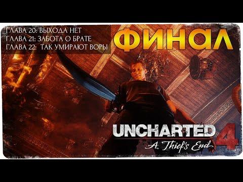 Это Финал ● Главы 20, 21,22 ● Uncharted 4: Путь вора