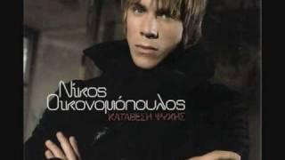Nikos Oikonomopoulos - Ksekatharisma
