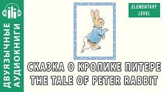 Аудиокнига на английском языке с переводом (текст) Сказка о Кролике Питере, The Tale of Peter Rabbit