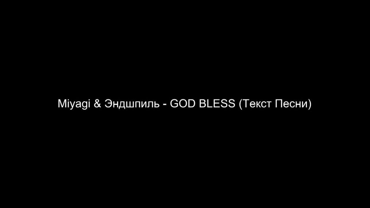 God Bless - MiyaGi & Эндшпиль