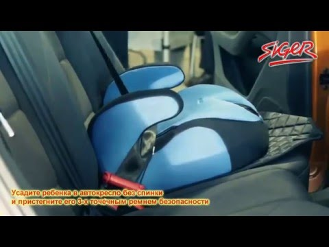 Автокресло Siger Бустер видео  | онлайн-гипермаркет 21 Vek