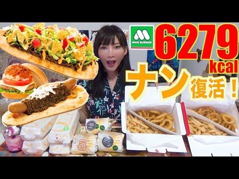 【MUKBANG】 THE TASTY Naan! MOS Limited [Naan Tacos & Naan Curry Dog] And Chili Burger! 6279kcal[CC]