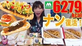 【MUKBANG】 THE TASTY Naan! MOS Limited [Naan Tacos & Naan Curry Dog] And Chili Burger! 6279kcal[CC]
