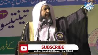 vuclip Arabic Speech || Shaikh Dr Sulaiman Al  Rahaili || 33rd All India Ahle Hadees Conf