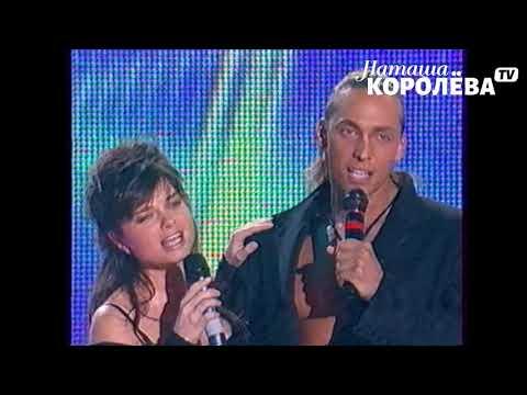 Наташа Королева и Тарзан - Рай там где ты (2005 г.) Live