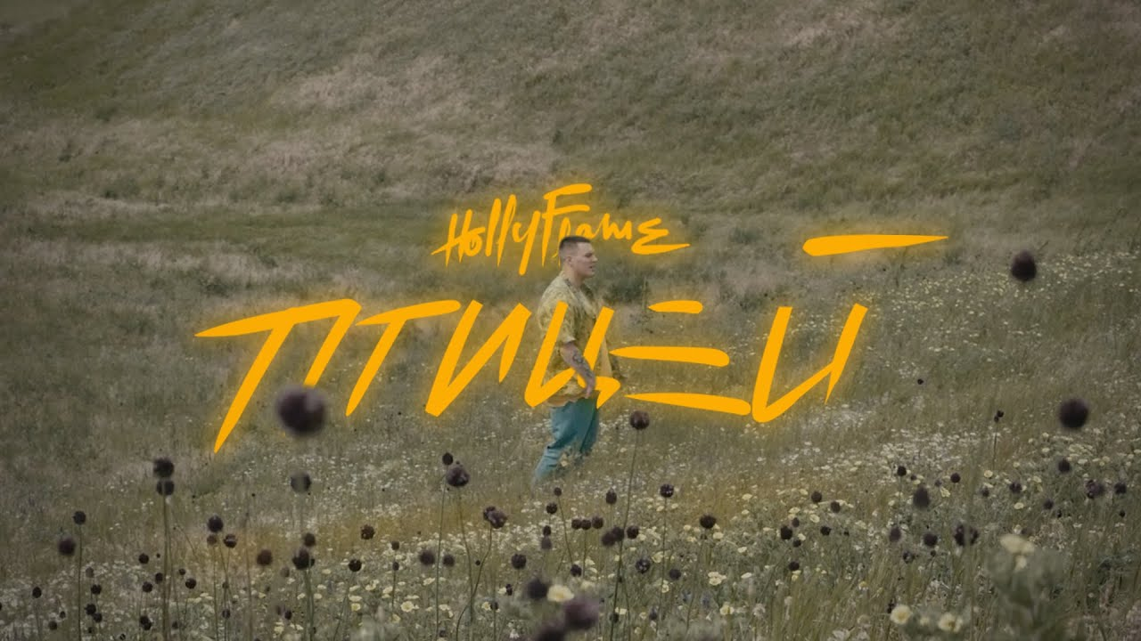 HOLLYFLAME - Птицей (премьера видео 2021)