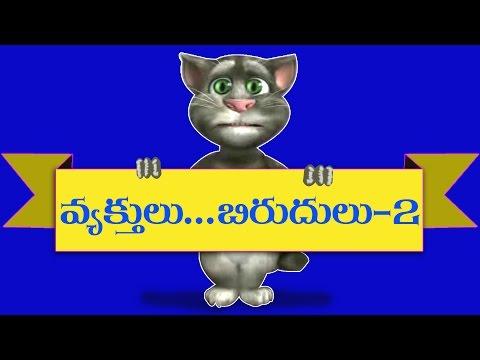 Telugu General Knowledge Video - 32