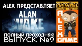 Alan Wake. Проходняк. Часть 9. ALEX